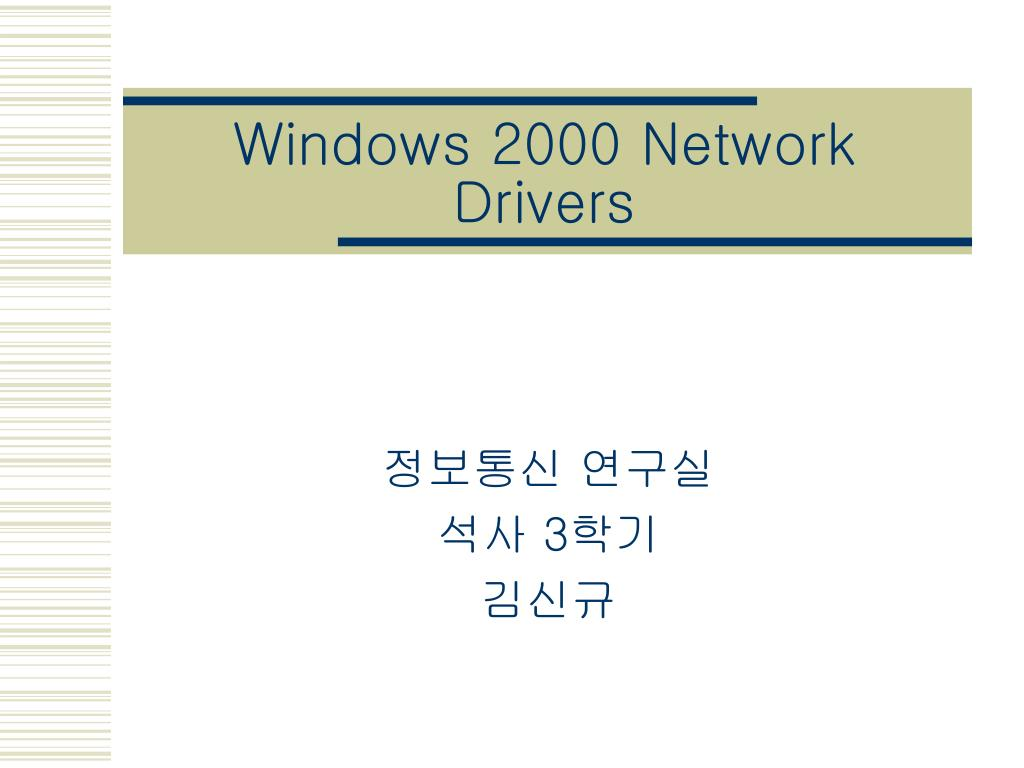 windows 2000 network drivers l.