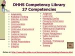 dhhs competency library 27 competencies