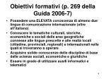 obiettivi formativi p 269 della guida 2006 7