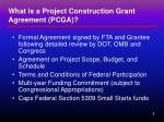 what is a project construction grant agreement pcga