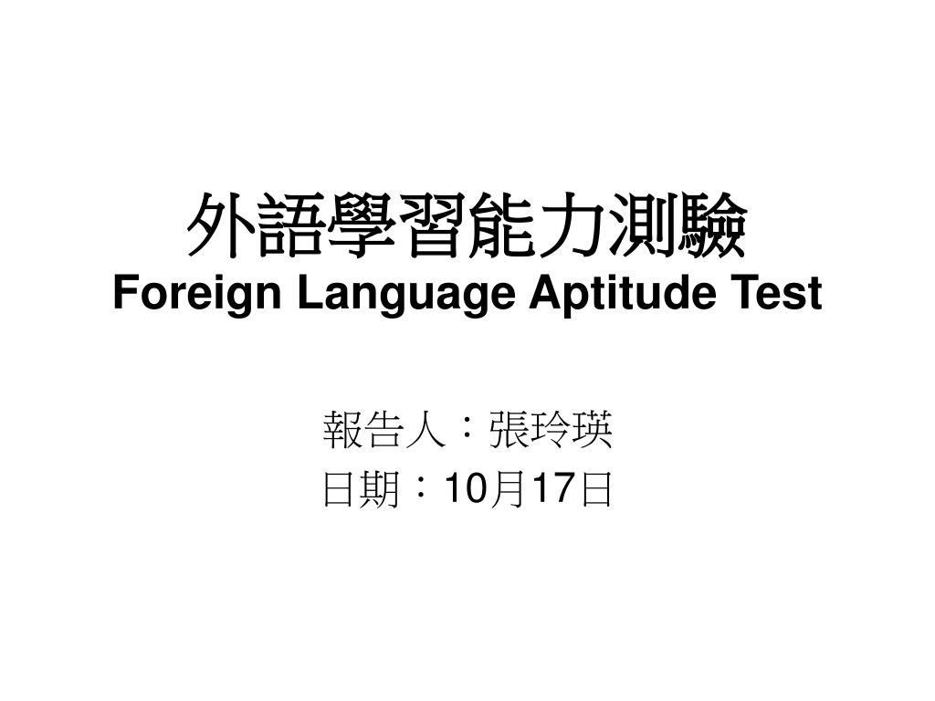 foreign language aptitude test l.