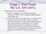 griggs v duke power 401 u s 424 197116