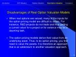 disadvantages of real option valuation models