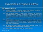 exceptions l appel d offres