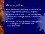 m tacognition