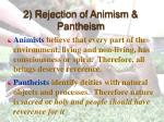 2 rejection of animism pantheism