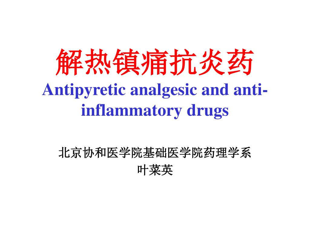 antipyretic analgesic and anti inflammatory drugs l.