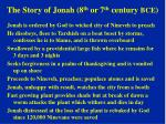 the story of jonah 8 th or 7 th century bce