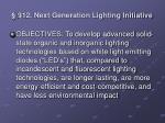 912 next generation lighting initiative