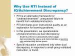 why use rti instead of iq achievement discrepancy6