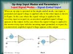 op amp input modes and parameters input signal modes signal ended input