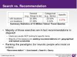 search vs recommendation