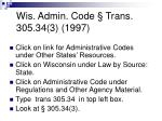 wis admin code trans 305 34 3 1997