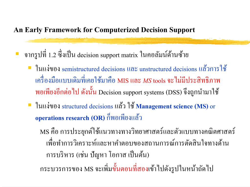 An Early Framework for Computerized Decision Support