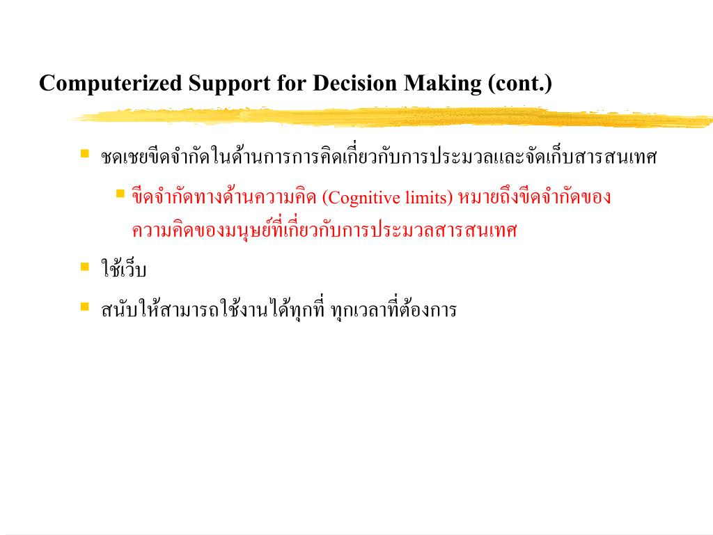 Computerized Support for Decision Making (cont.)