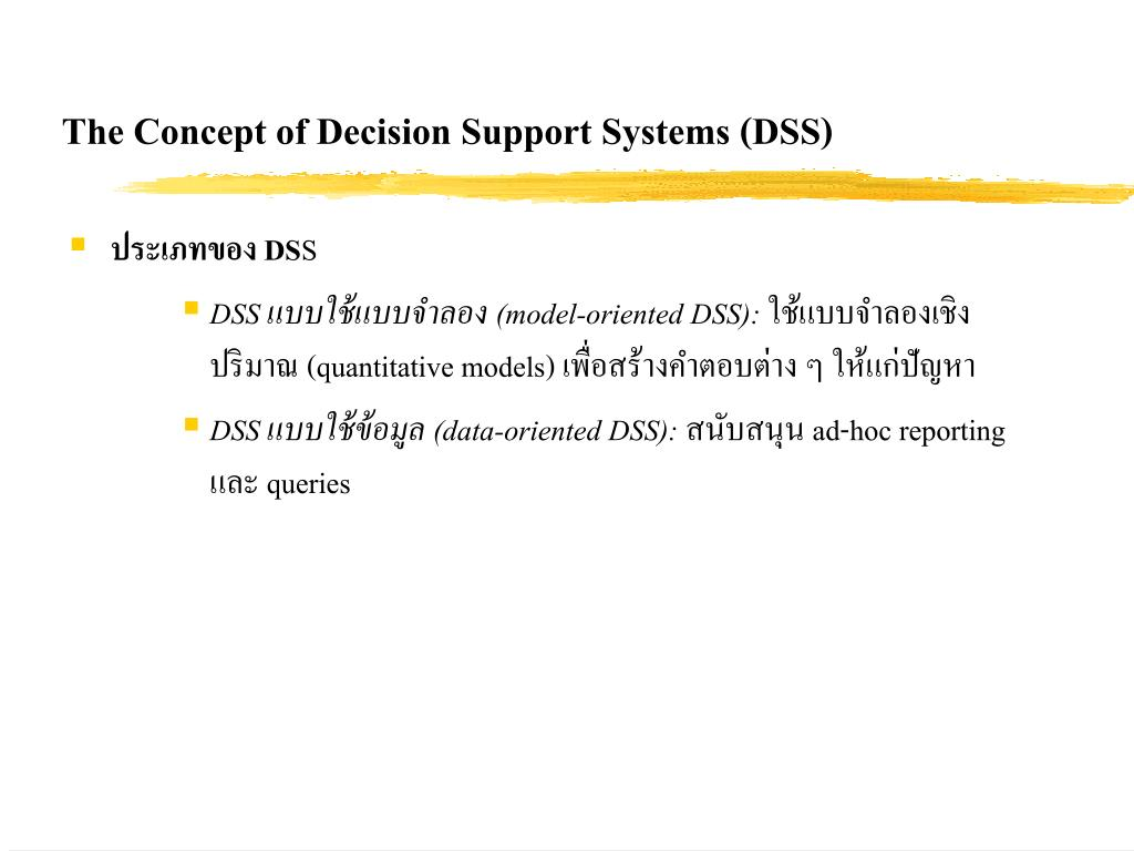 The Concept of Decision Support Systems (DSS)
