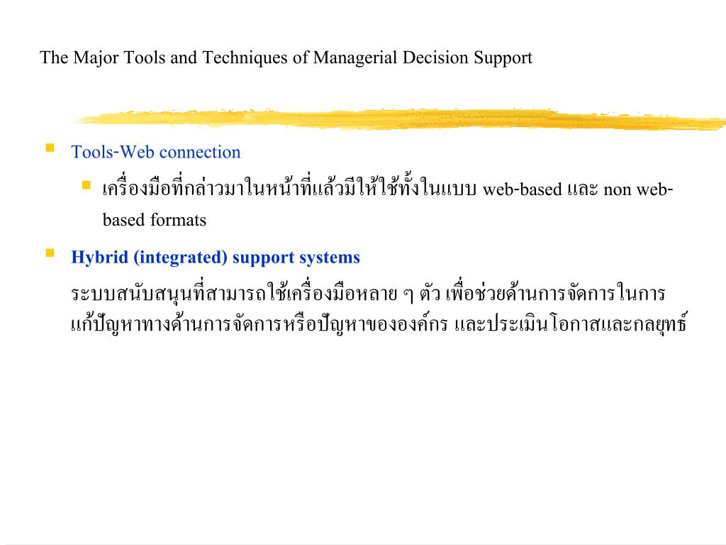 The Major Tools and Techniques of Managerial Decision Support