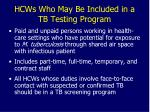 hcws who may be included in a tb testing program