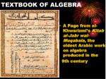 textbook of algebra