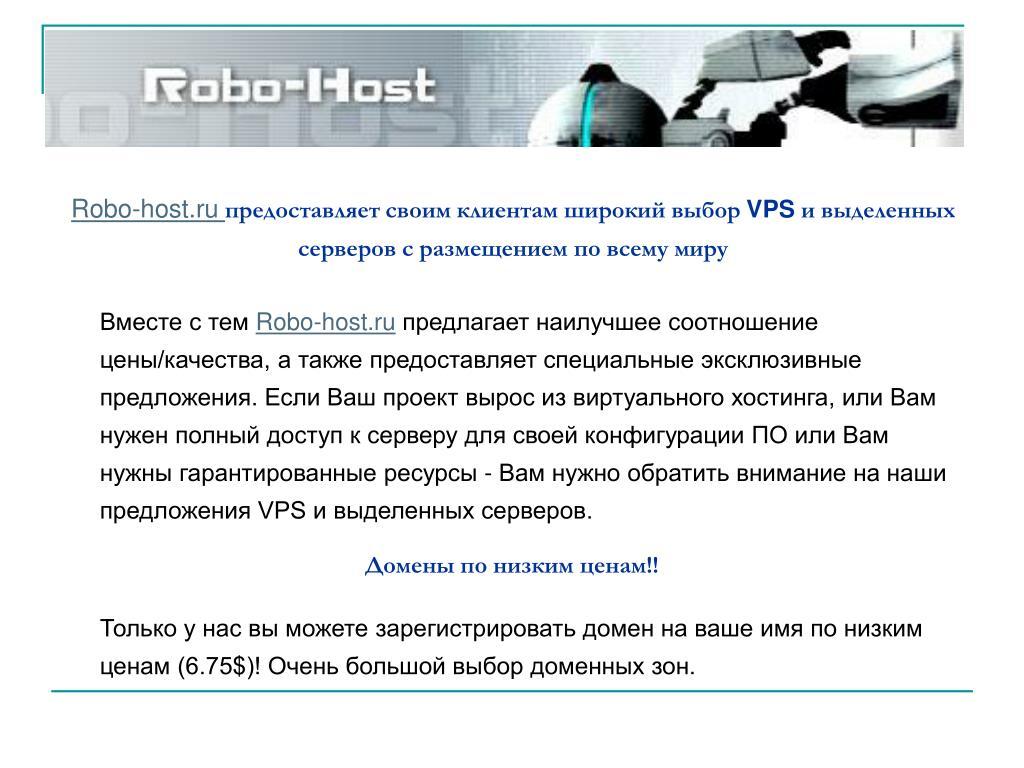 Robo-host.ru