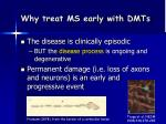 why treat ms early with dmts