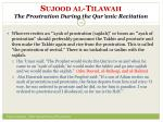 sujood al tilawah the prostration during the qur anic recitation