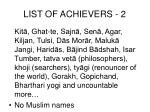 list of achievers 2