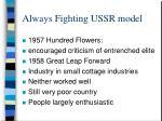 always fighting ussr model