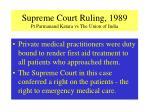 supreme court ruling 1989 pt parmanand katara vs the union of india