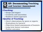 ep documenting teaching and learner assessment