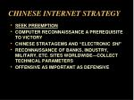 chinese internet strategy10