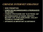 chinese internet strategy12