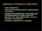 chinese internet strategy16