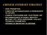chinese internet strategy21