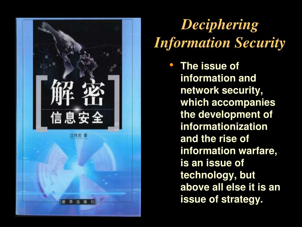 The issue of information and network security, which accompanies the development of informationization and the rise of information warfare, is an issue of technology, but above all else it is an issue of strategy.