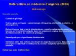 r f rentiels en m decine d urgence 2003