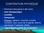 contention physique