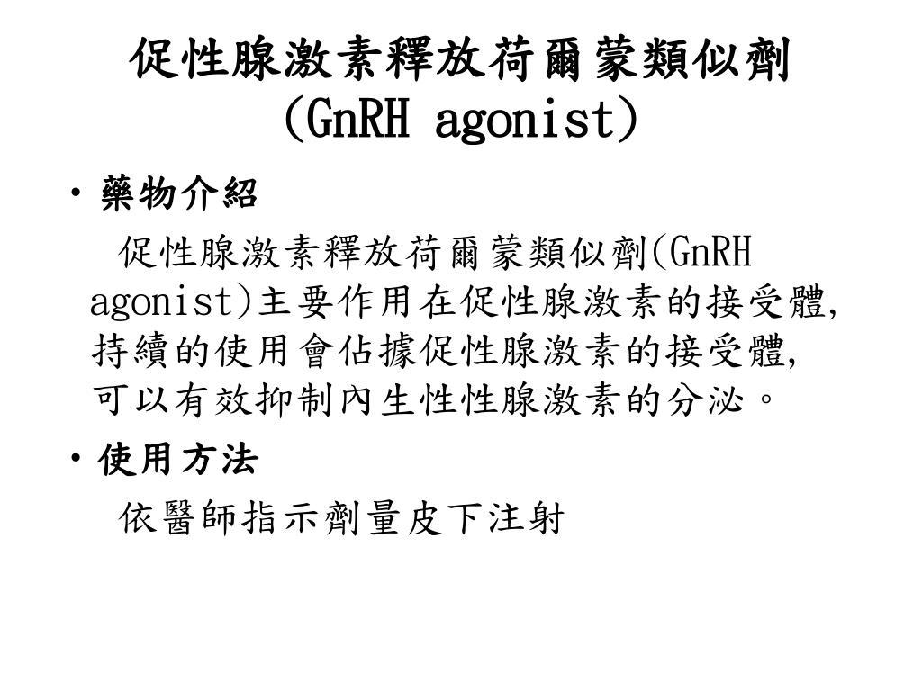 gnrh agonist l.