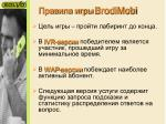brodimobi3