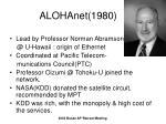 alohanet 1980