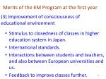 merits of the em program at the first year18
