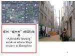 affordable housing inside an urban village enclave in zhengzhou