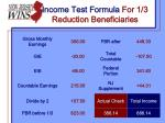 income test formula for 1 3 reduction beneficiaries