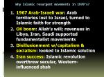 why islamic resurgent movements in 1970 s