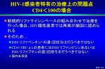 hiv 1 cd4 100