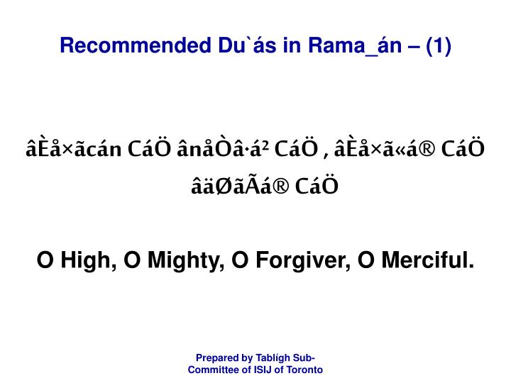 Recommended du s in rama n 12