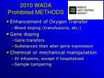 2010 wada prohibited methods