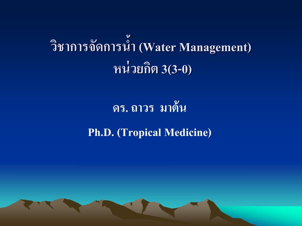 water management 3 3 0 l.
