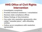 hhs office of civil rights intervention