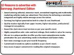 10 reasons to advertise with sanmarg jharkhand edition